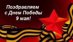 Помним подвиг советского народа!
