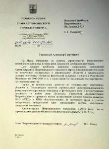 Ответ Н.И.Левина на обращение Смирнова А.Г.